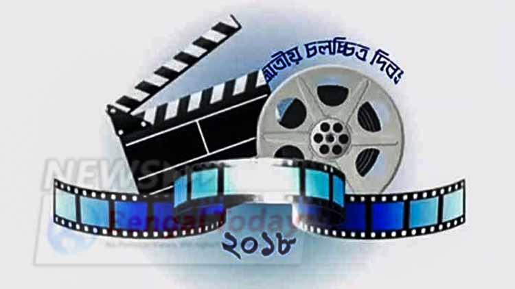 বাংলাদেশ জাতীয় চলচ্চিত্র দিবস মঙ্গলবার