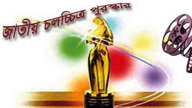 ৮ জুলাই বাংলাদেশে জাতীয় চলচ্চিত্র পুরস্কার প্রদান অনুষ্ঠান