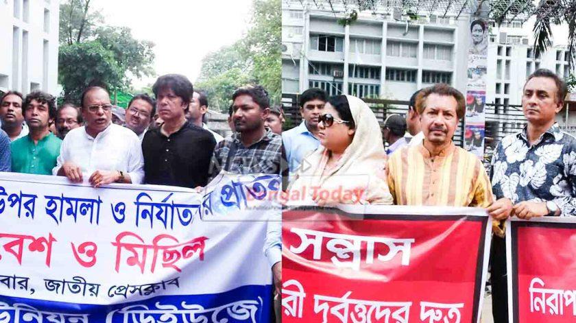 ৭২ ঘন্টার মধ্যে গ্রেফতার চাই: শাবান মাহমুদ, বাংলাদেশে সাংবাদিকদের ওপর হামলা ও নির্যাতনের প্রতিবাদে মানববন্ধন ও বিক্ষোভ সমাবেশ