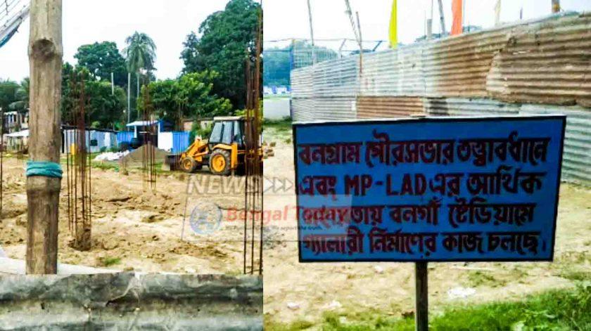 বনগাঁ স্টেডিয়ামের উন্নয়নের ক্ষেত্রে বনগাঁ পৌরসভার নতুন পদক্ষেপ